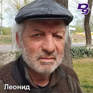Leonid-1588317814201