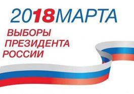 Новости Приднестровья и Молдовы | Эмблема ЦИК РФ