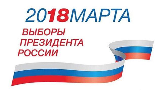 Эмблема ЦИК РФ