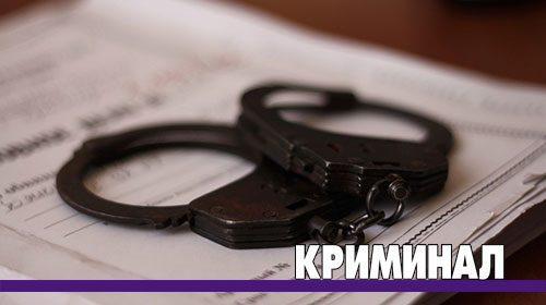 криминал наручники дело