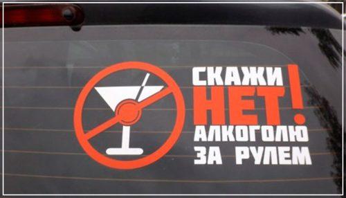 Пьянь за рулём