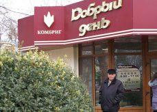 Новости Приднестровья и Молдовы | подписка дд пмр