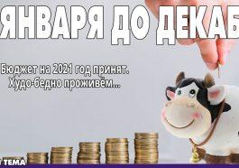 бюджет пмр на 2021