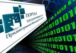 В Приднестровье внедряют электронное правительство