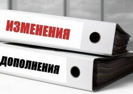 В Приднестровье обсуждают новый налоговый кодекс