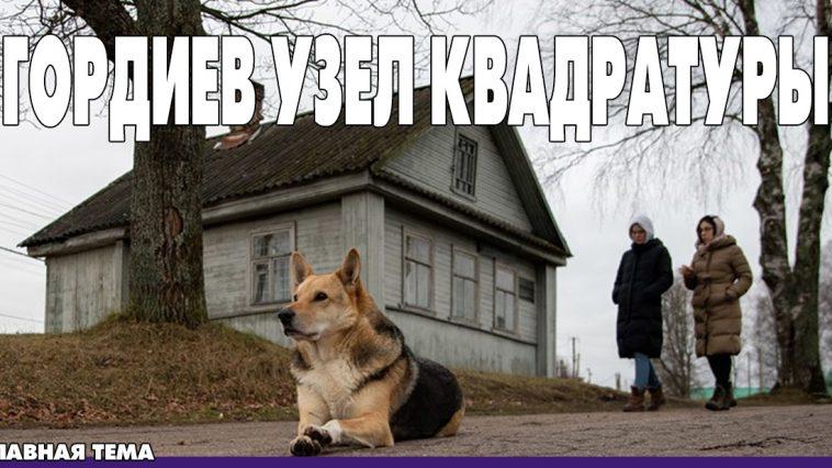 Проблемы брошенного жилья в Приднестровье