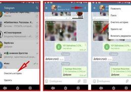 Из Telegram теперь будут исчезать сообщения