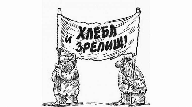 Хлеб или зрелища? Этот выбор в Приднестровье, похоже, уже сделан