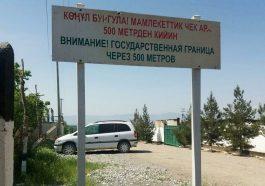 Таджикистан и Киргизия «потушили» конфликт