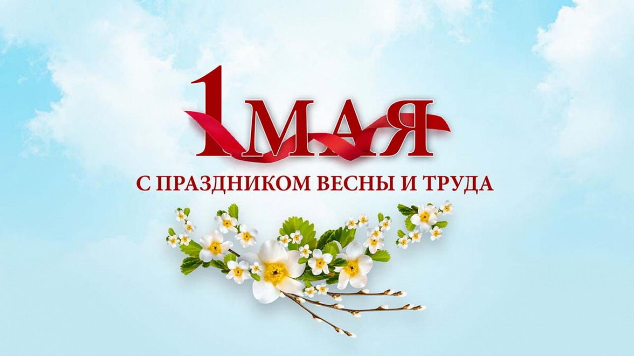 В этом году Приднестровье не будет праздновать Первомай
